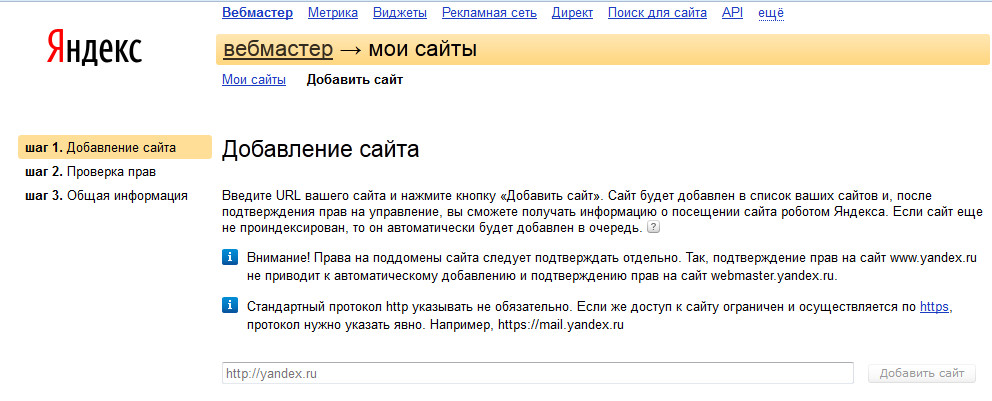 Яндекс.Вебмастер